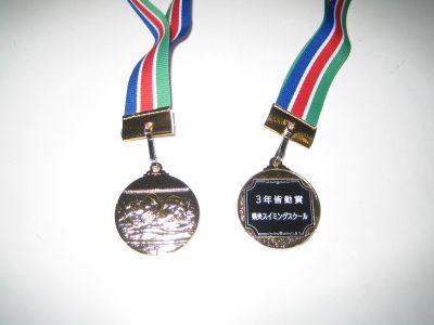 金メダル!1