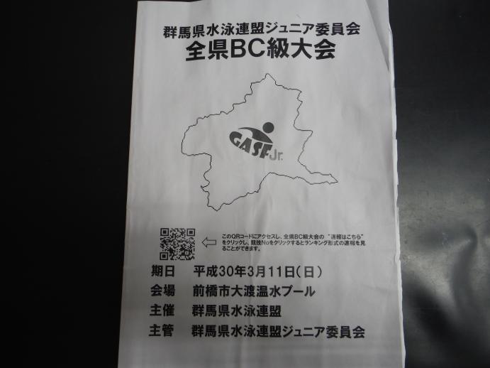 全県BC級大会1