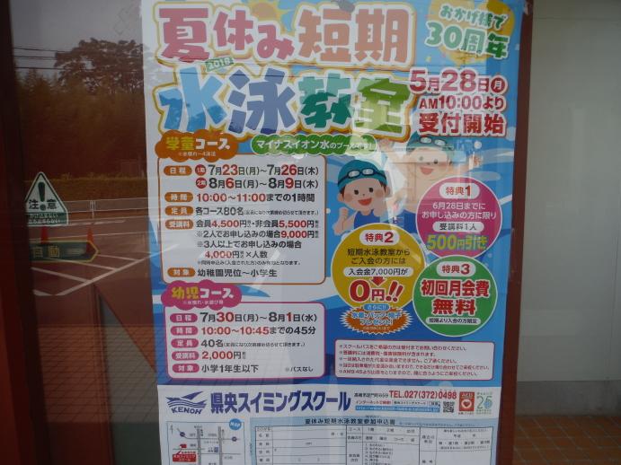 夏のキャンペーン!1