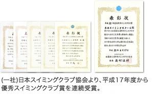 (社)日本スイミングクラブ協会より、